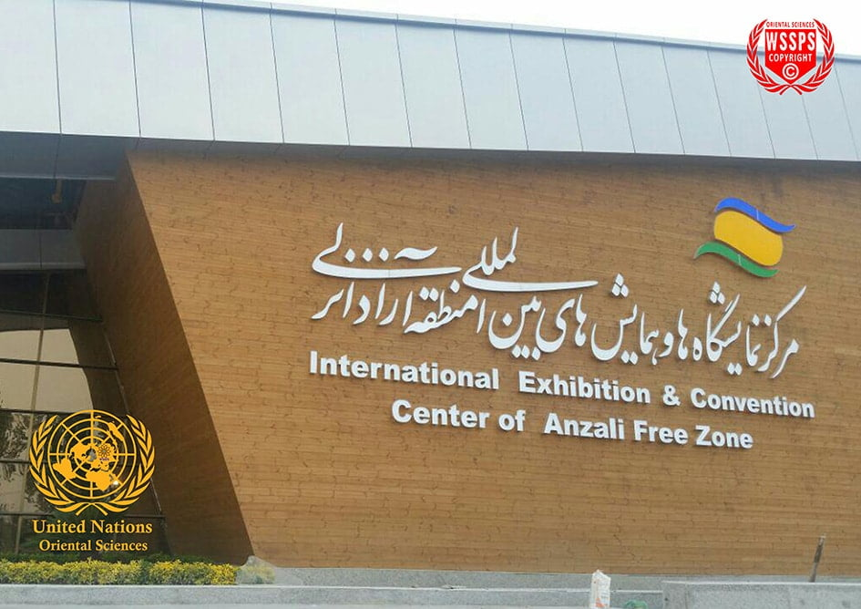 Anzali Free Zone International Exhibitions & Conferences