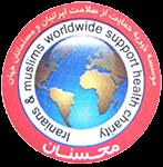 موسسه خیریه حمایت از مسلمانان جهان و ایران (محسنان)