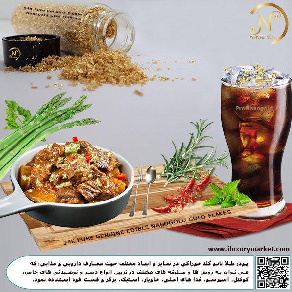 پودر طلا ۲۴ عیار خوراکی